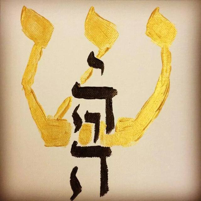 Chip Walden Photo Is YHWH, from top to bottom, a shape of a man! Behind Him is the letter Shin, that looks like a fire and/or crown symbolizing El Shaddai. And if you add that Shin between the Y and H, like YshHWH then that phonetically sounds out to be Yeshua!